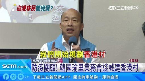 香港人看韓國瑜的香港村意圖
