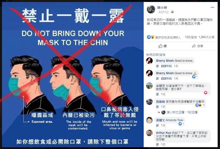 中共間諜在台灣散布謠言的幫凶
