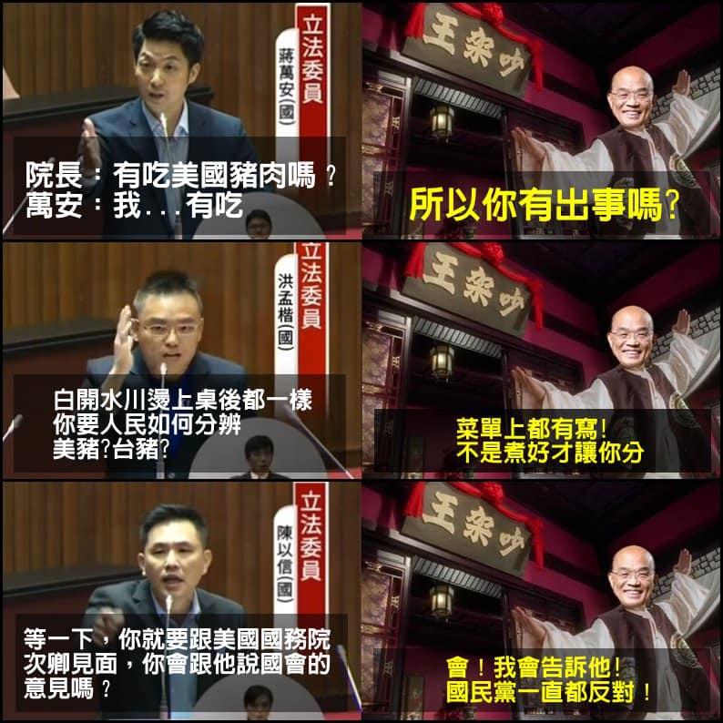 蘇貞昌電爆國民黨立委集錦