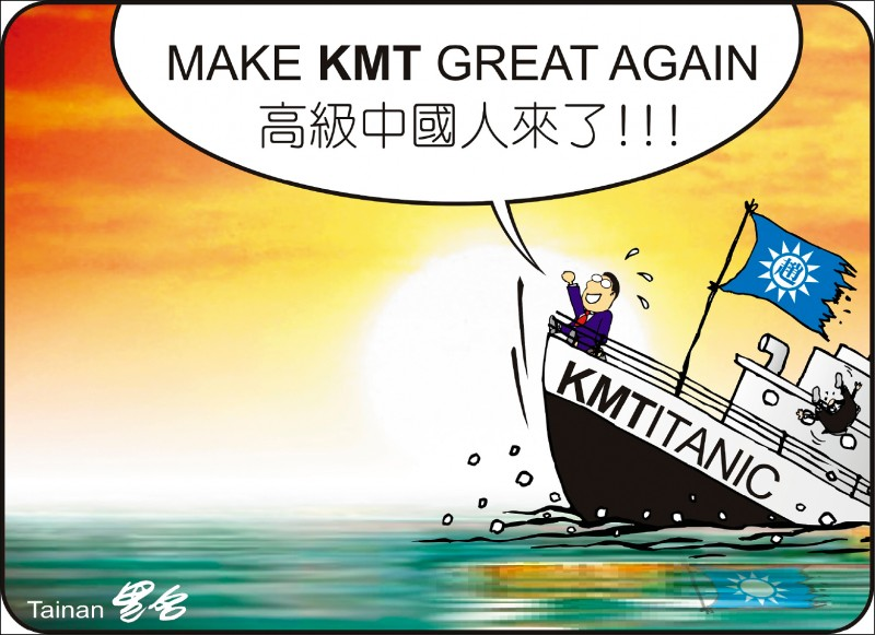 KMTitanic