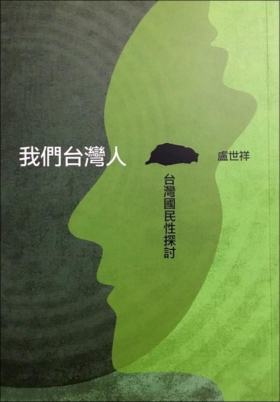 序《我們台灣人–台灣國民性探討》