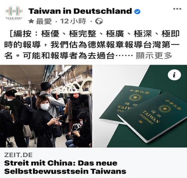 和中國不對盤 - 台灣的新自覺