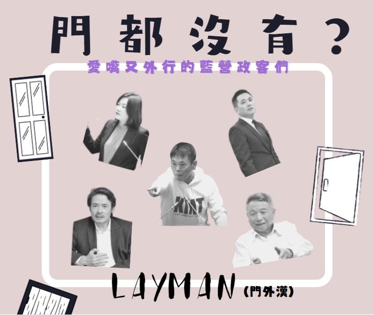 總是在批評台灣的藍營政客