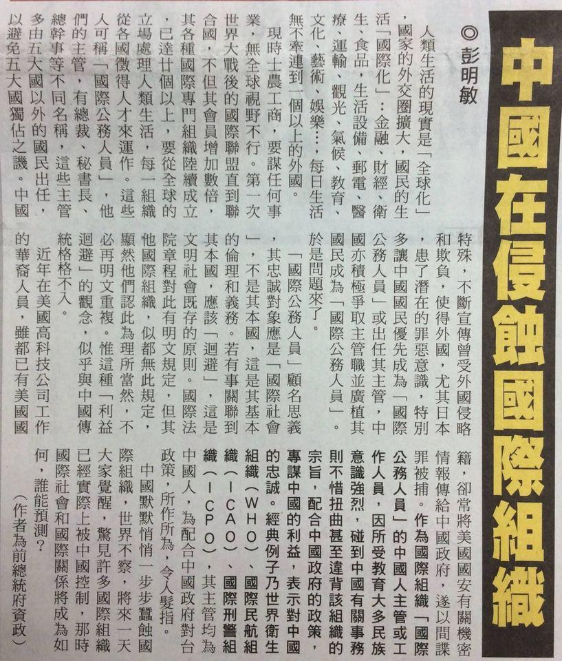中國在侵蝕國際組織