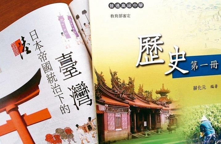 以台灣為主體的歷史何錯之有?