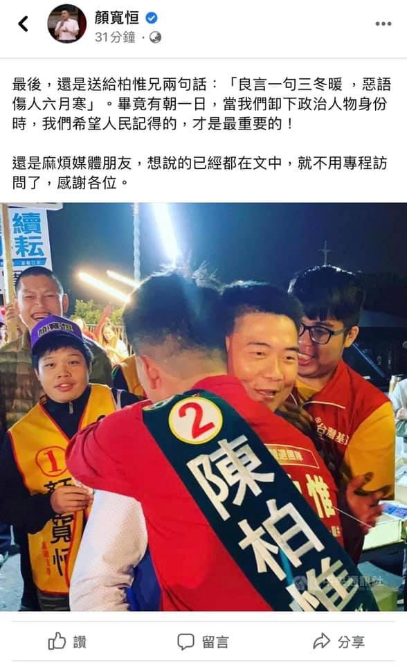 給顏葛格:中國國民黨是個欺騙台灣人的政黨