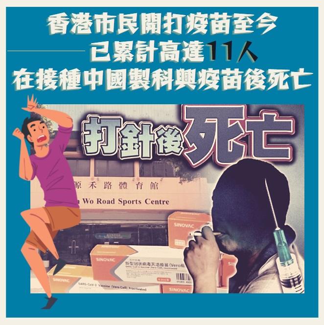 國民黨馬英九們推銷的中國疫苗
