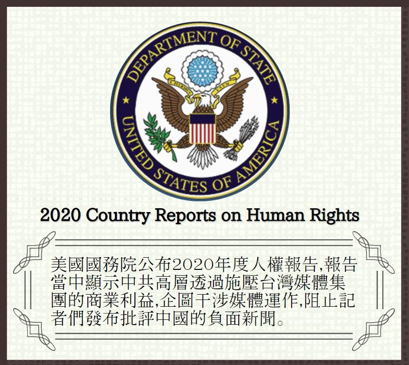 統媒丟臉被人權報告紀錄下來