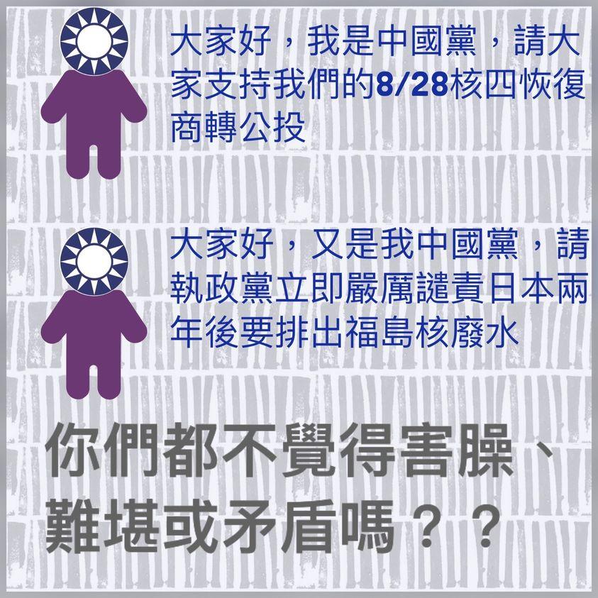 國民黨:不會!