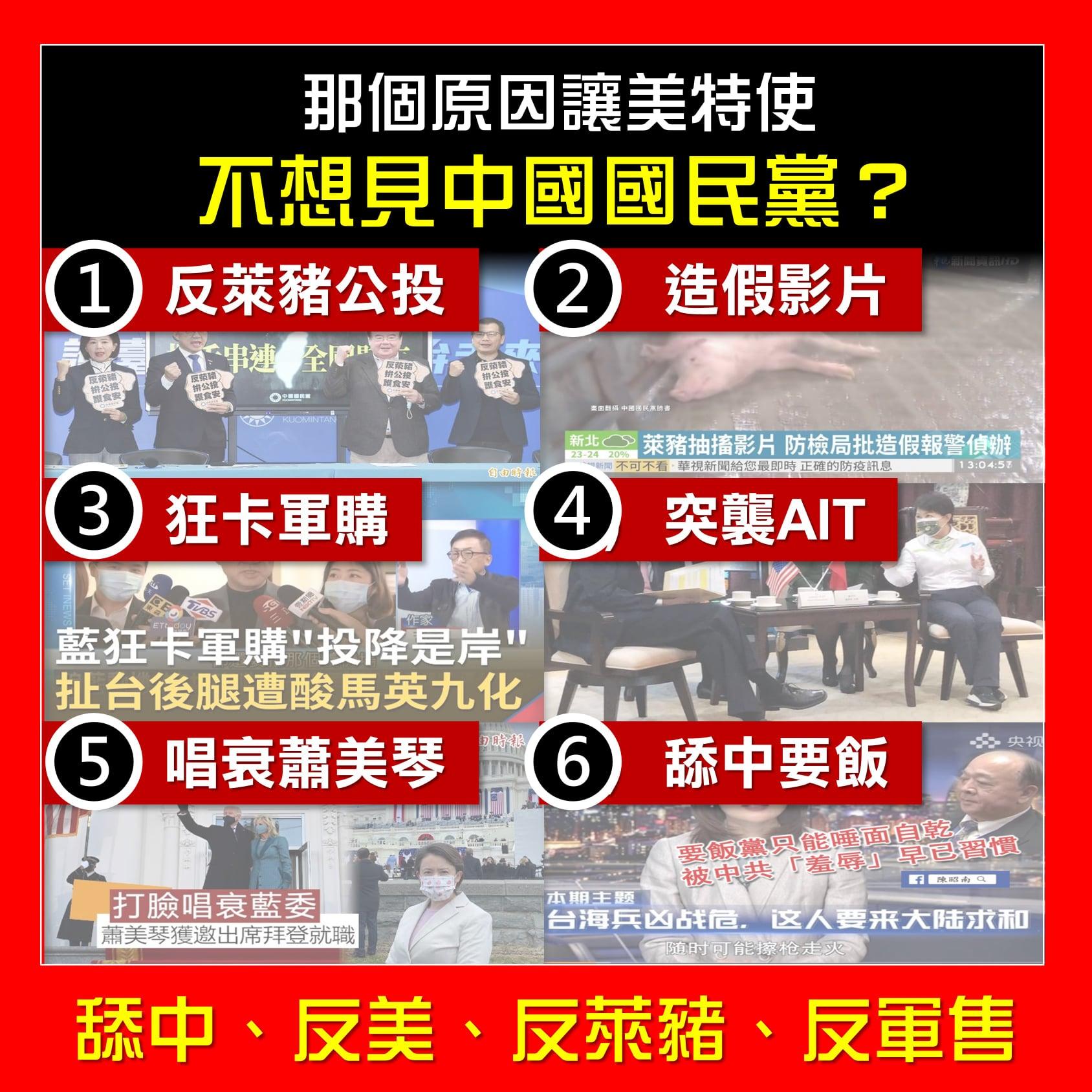 為何美特使不想見中國國民黨?