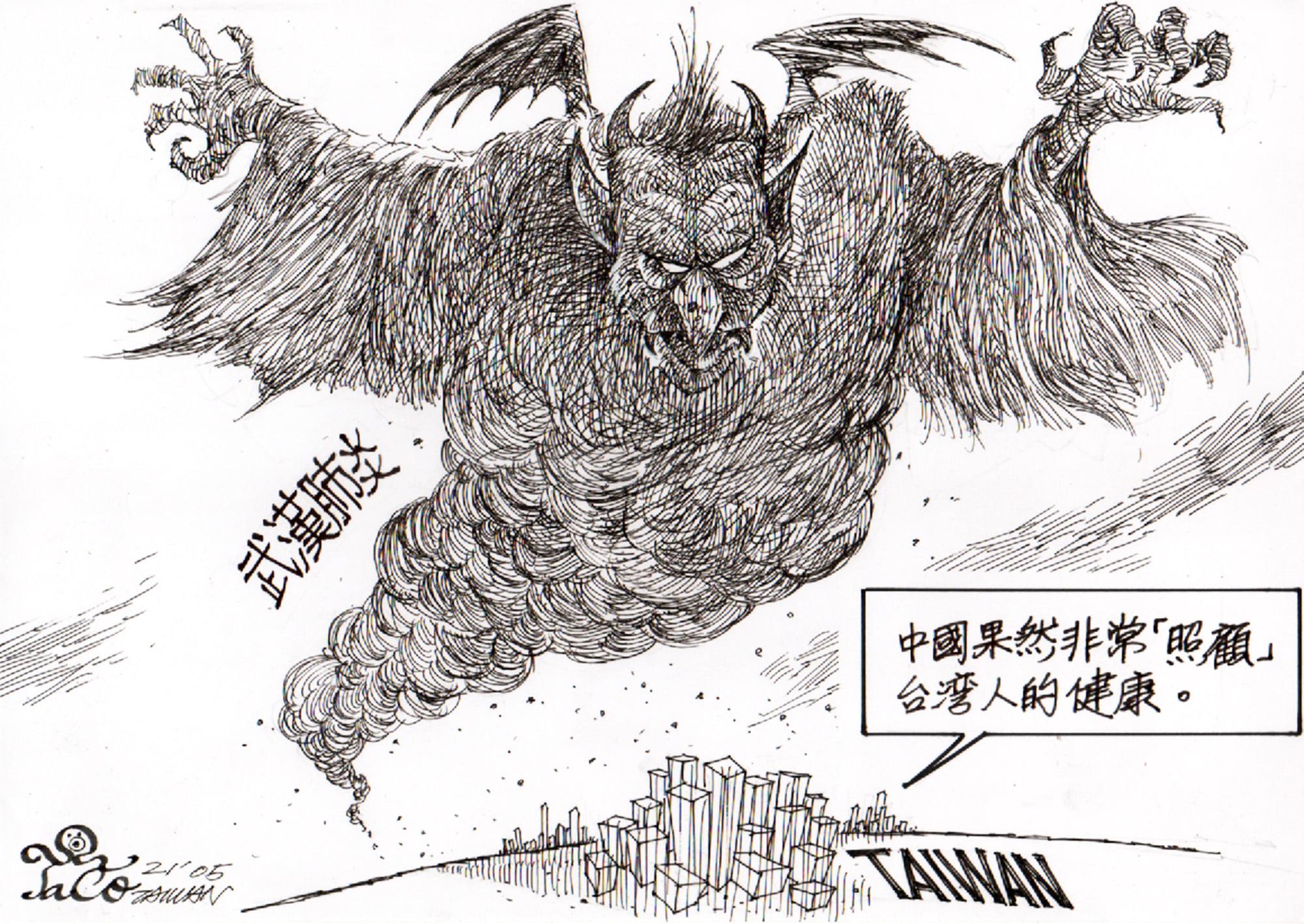 「照顧」台灣