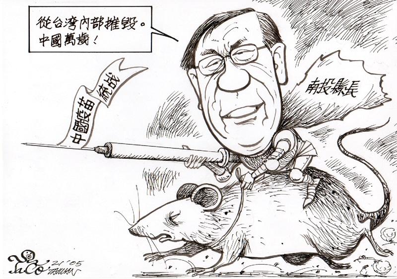 中國疫苗統戰