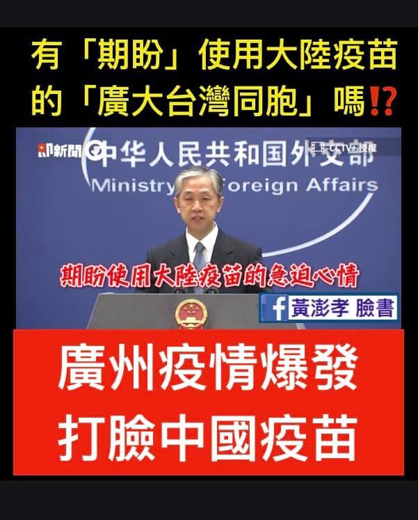 廣州疫情爆發,打臉中國疫苗