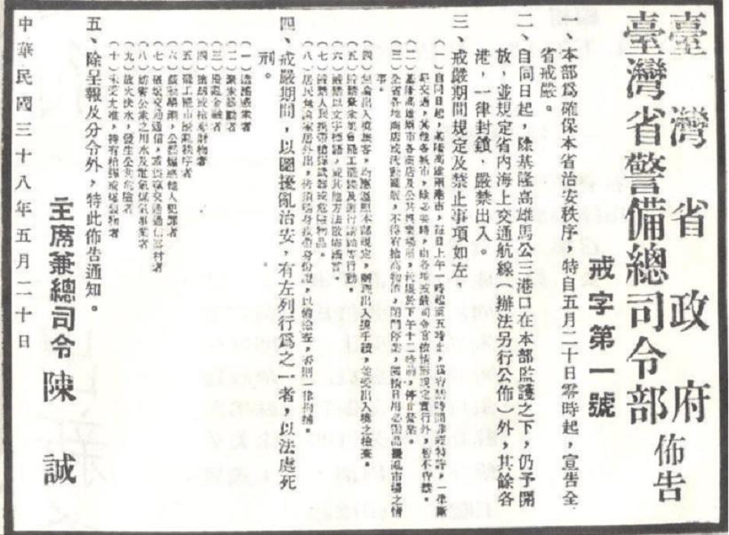 台灣當前的「三合一敵人」