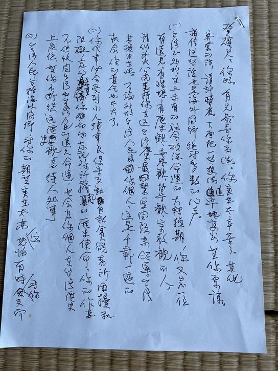 1990年彭明敏寫給李登輝的信