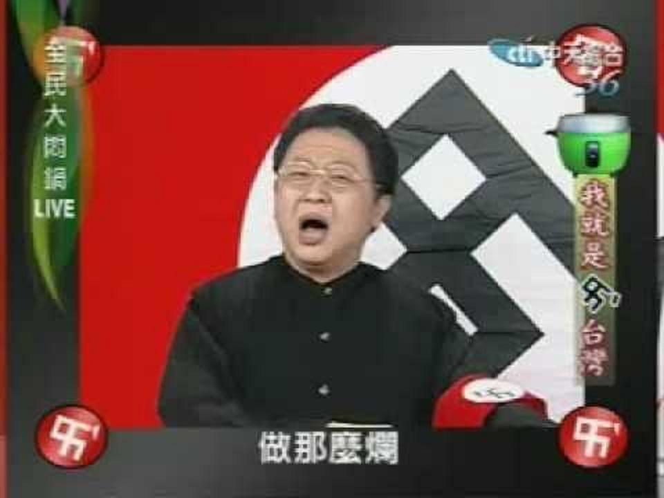 我無法容忍對台灣獨立的羞辱