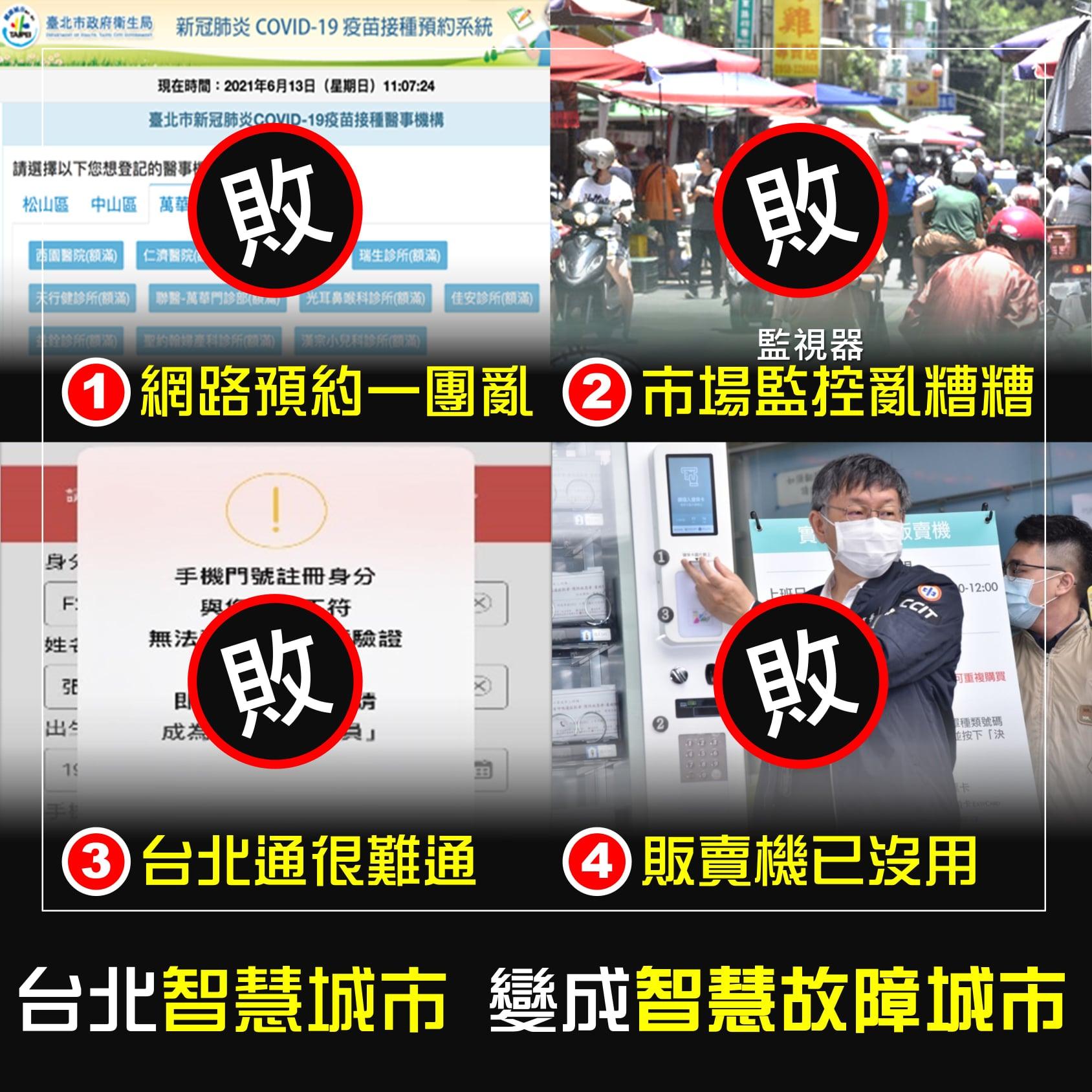 台北智慧城市,變成智慧故障城市