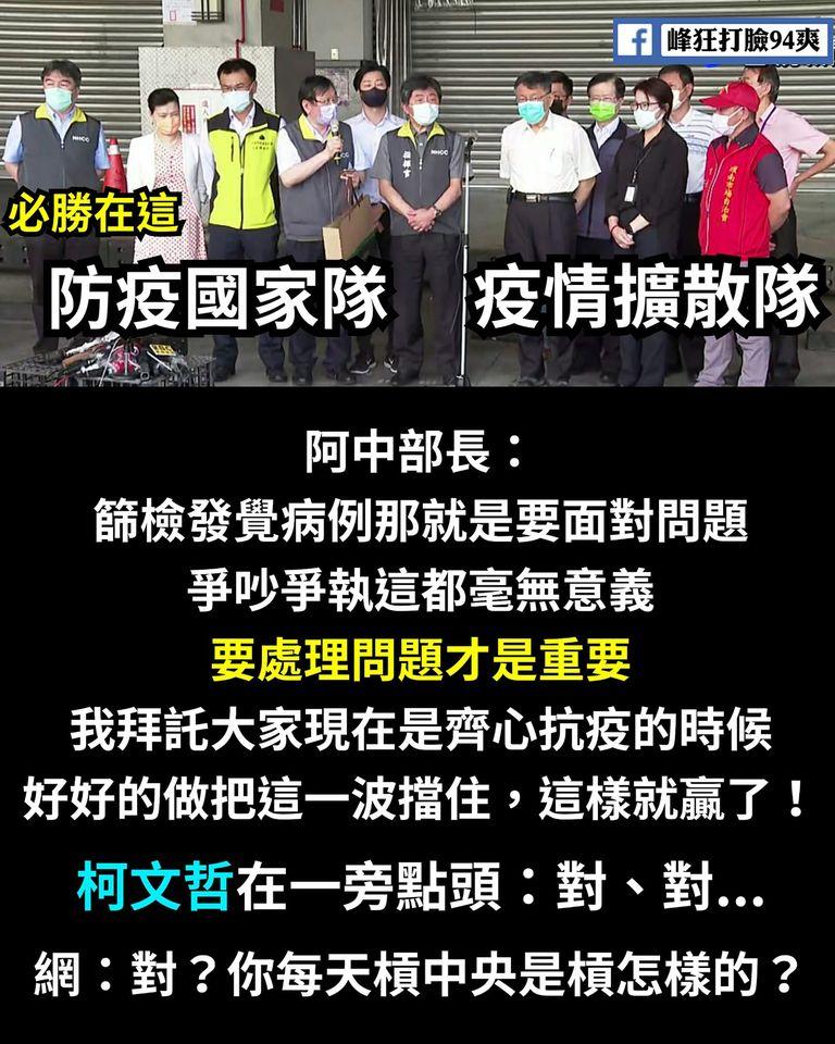 指揮中心搶救台北市疫情