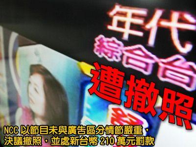 中天換照 NCC應予嚴審