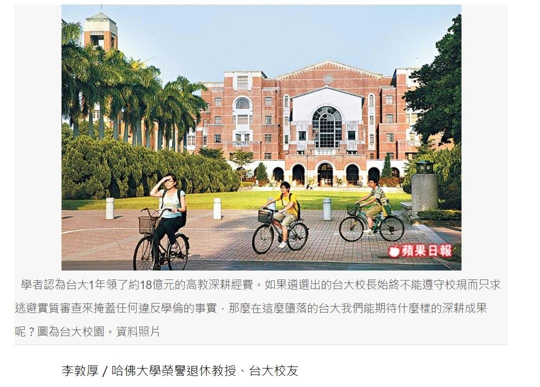 李家同不知台灣科技落後的原因嗎?