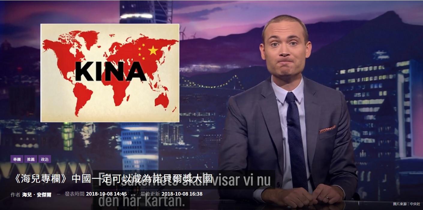 中國一定可以成為諾貝爾獎大國