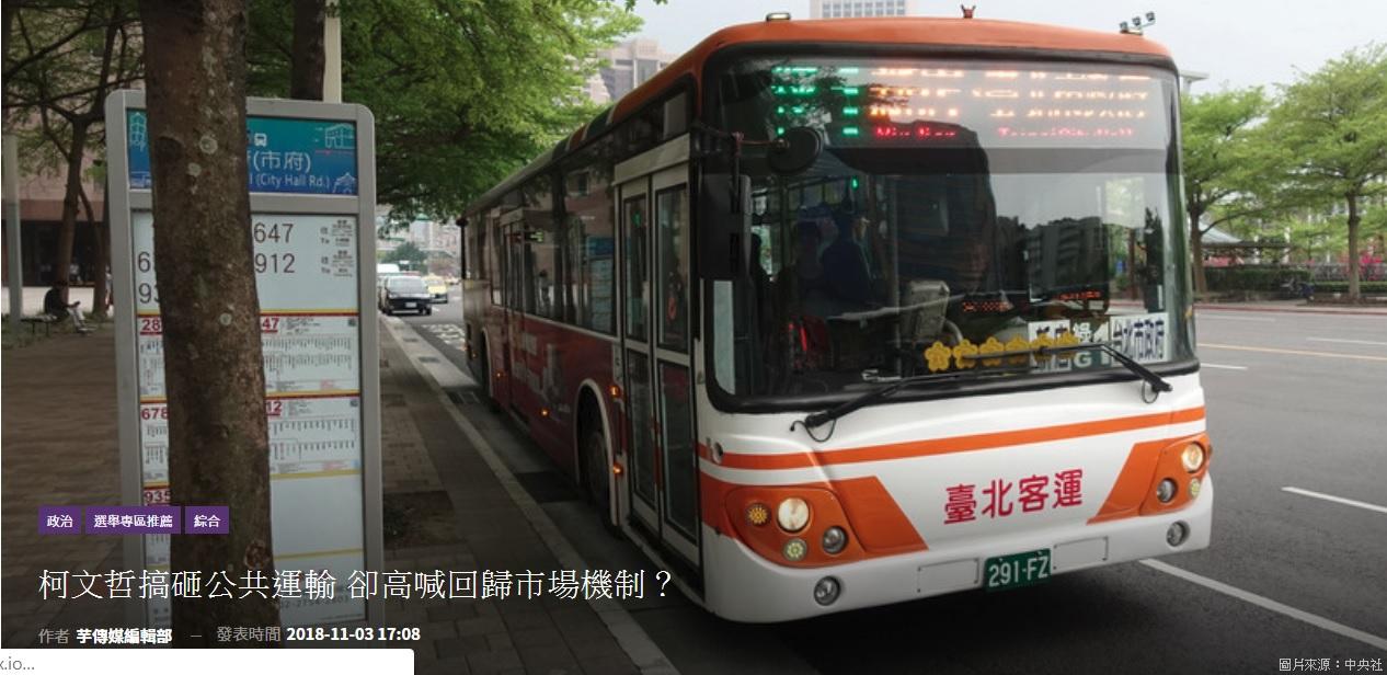 柯文哲搞砸公共運輸 卻高喊回歸市場機制?