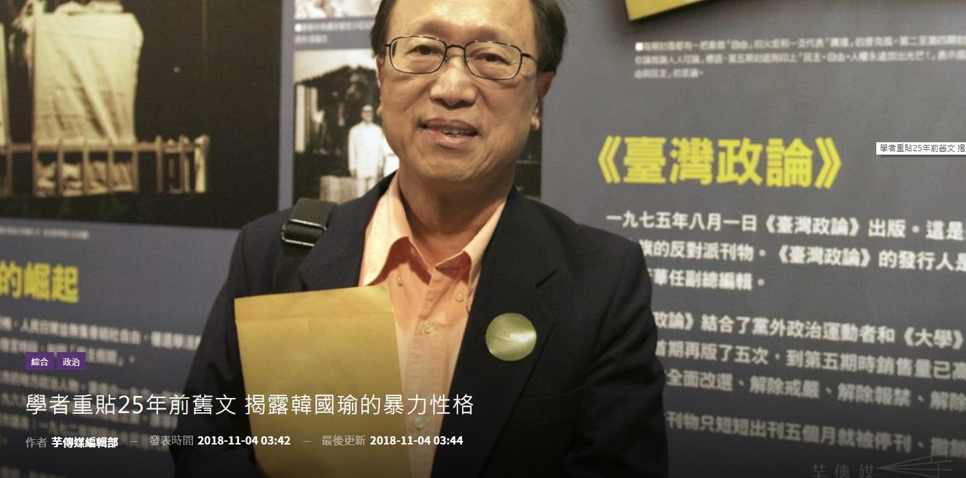 學者重貼25年前舊文 揭露韓國瑜的暴力性格
