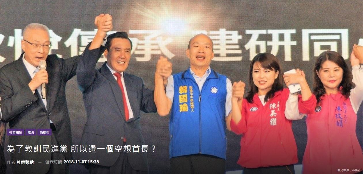 為了教訓民進黨 所以選一個空想首長?