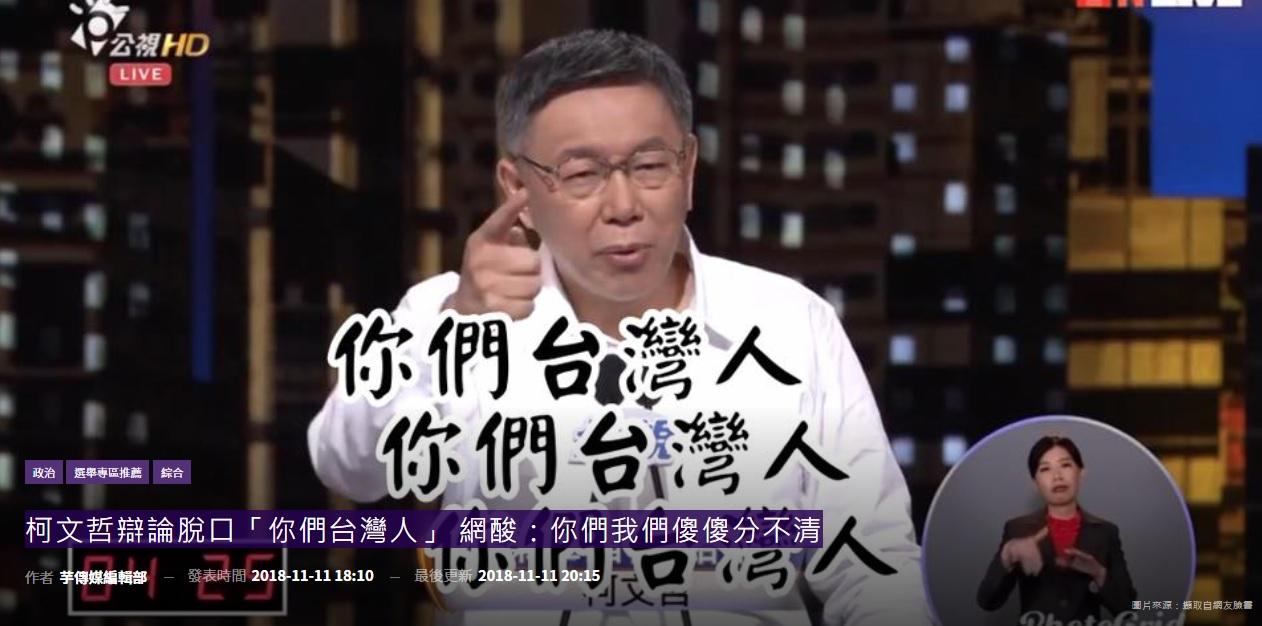 柯文哲辯論脫口「你們台灣人」