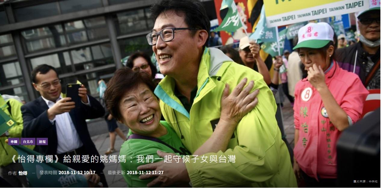 給親愛的姚媽媽:我們一起守候子女與台灣