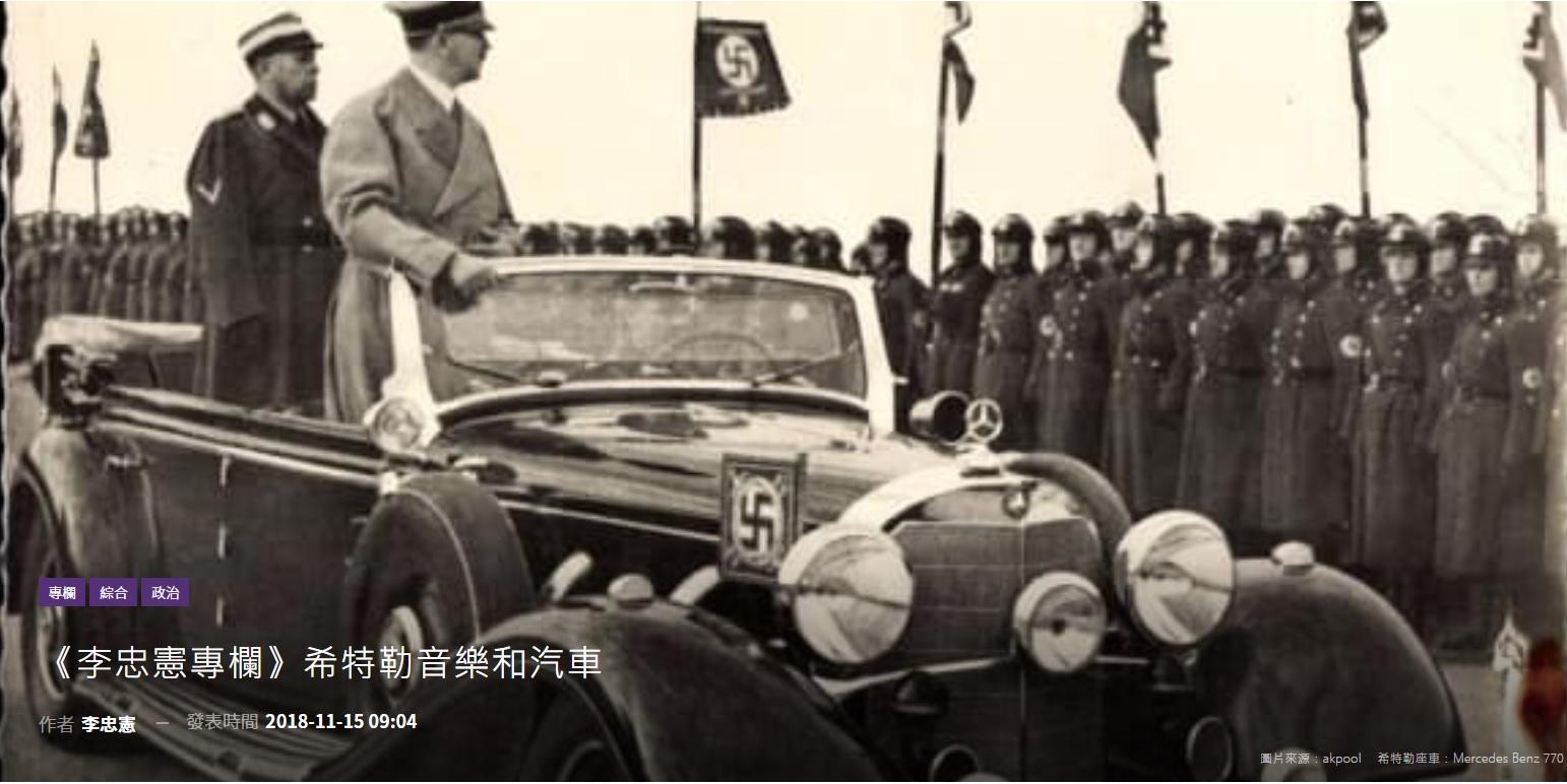 希特勒音樂和汽車