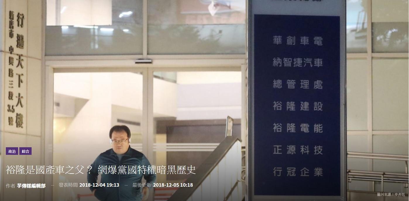 看看台灣被裕隆束縛的汽車工業
