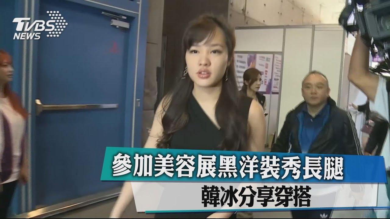 你知道韓國瑜的女兒韓冰嗎?