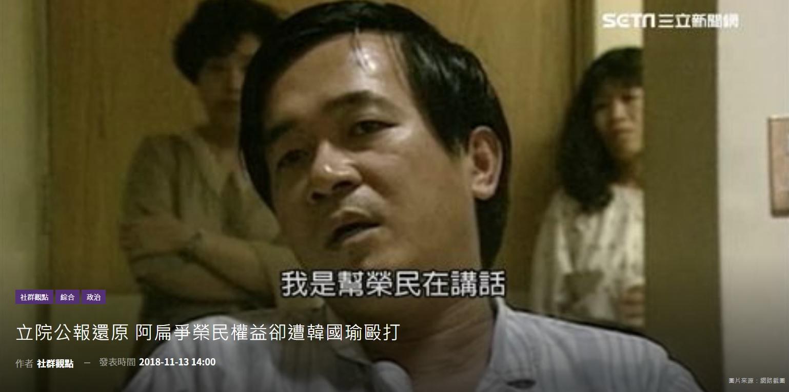 立院公報還原 阿扁爭榮民權益卻遭韓國瑜毆打