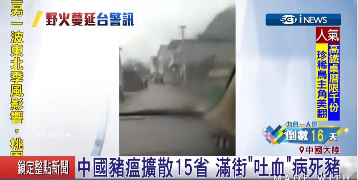 TVBS在推恐怖的中國香腸