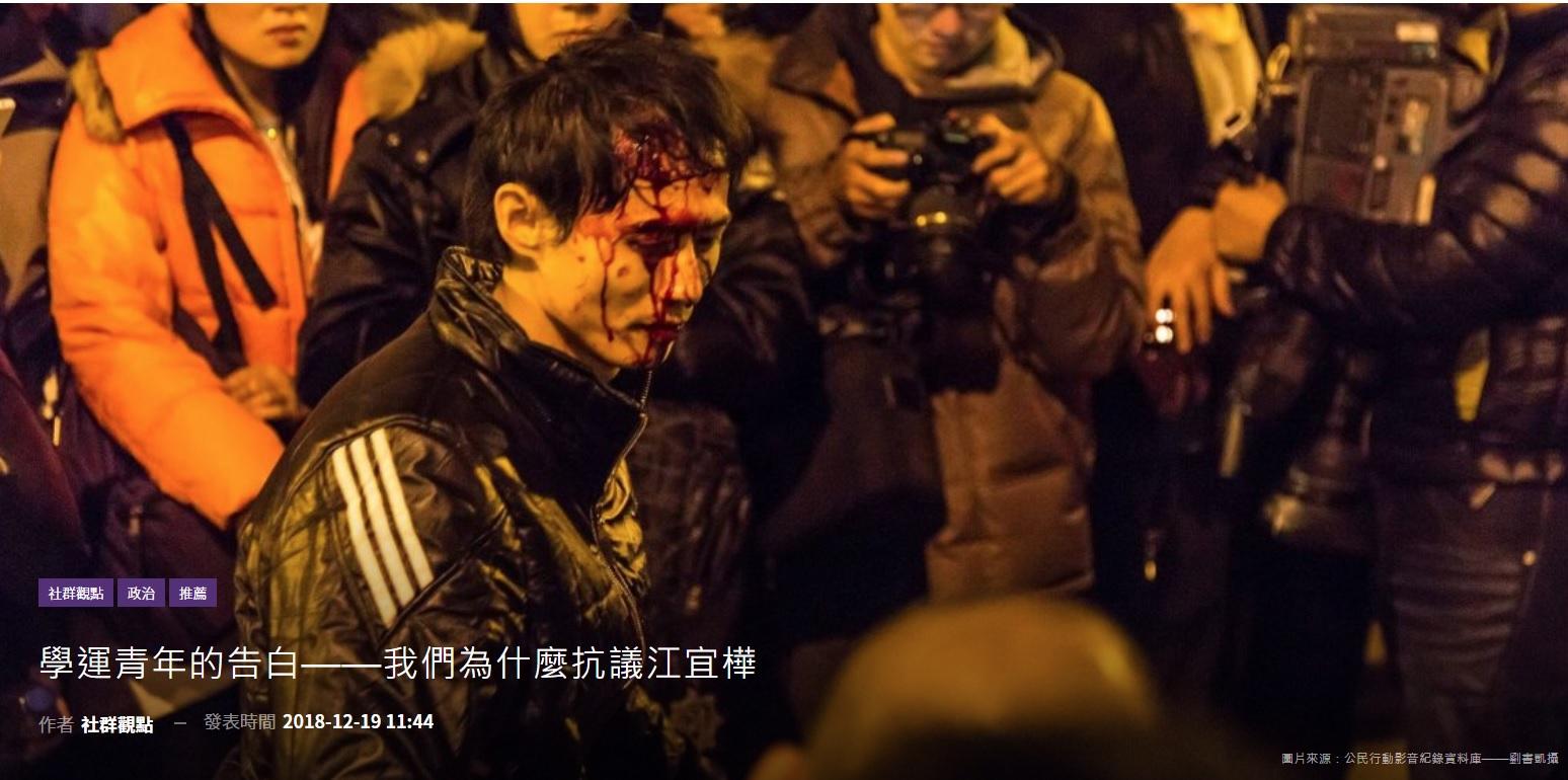 學運青年的告白——我們為什麼抗議江宜樺