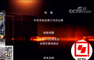 隔江猶唱後庭花?台媒竟名列「協助」中國拍統戰賀歲片