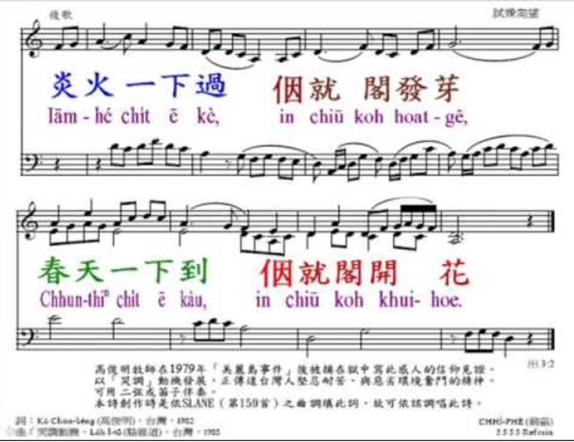 《莿帕互火燒》是高俊明留給台灣人的資產