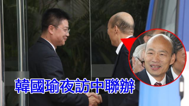 當韓國瑜進入中聯辦──2020是主權自主與一國兩制正式對決