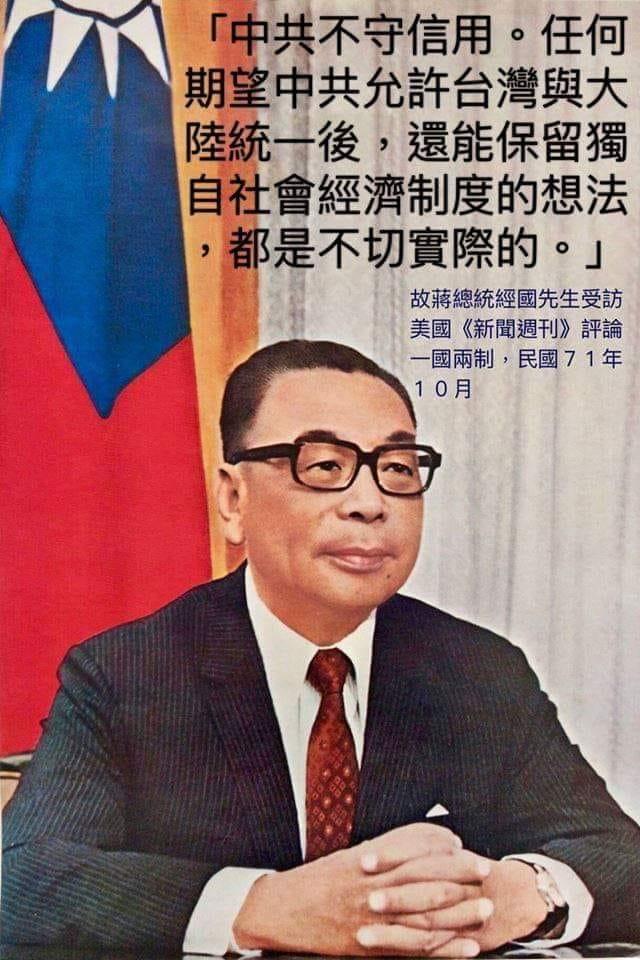 37年前蔣經國的訓誡