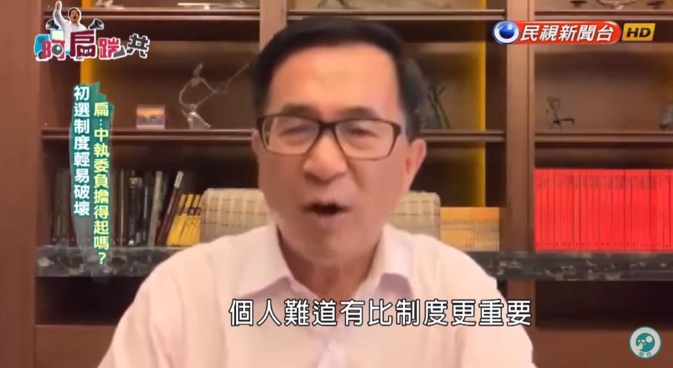 初選制度輕易破壞 扁:中執委負擔得起嗎?