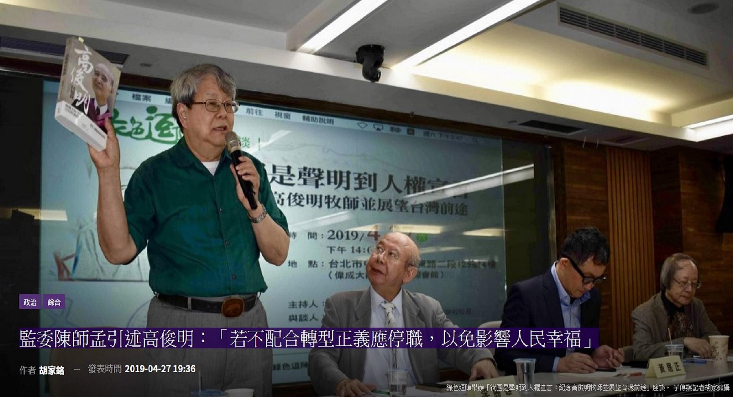 陳師孟引述高俊明:「若不配合轉型正義應停職」