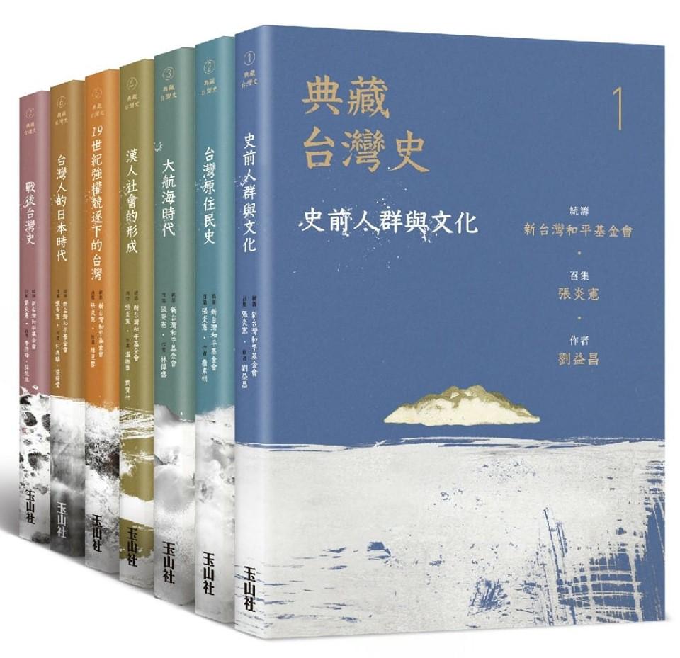 建構以台灣為主體的歷史和史觀