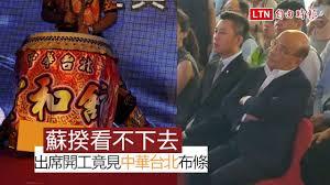 舞獅團的紅布寫著中華台北