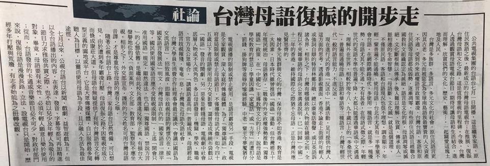 台灣母語悲歌