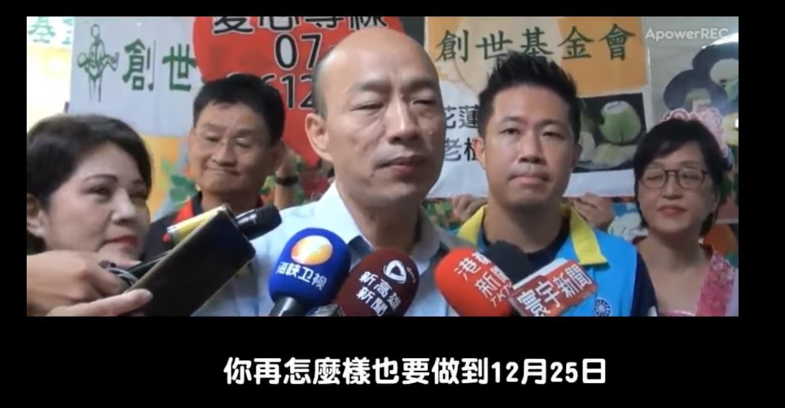 韓國瑜是怎麼罵陳菊是「落跑市長」的