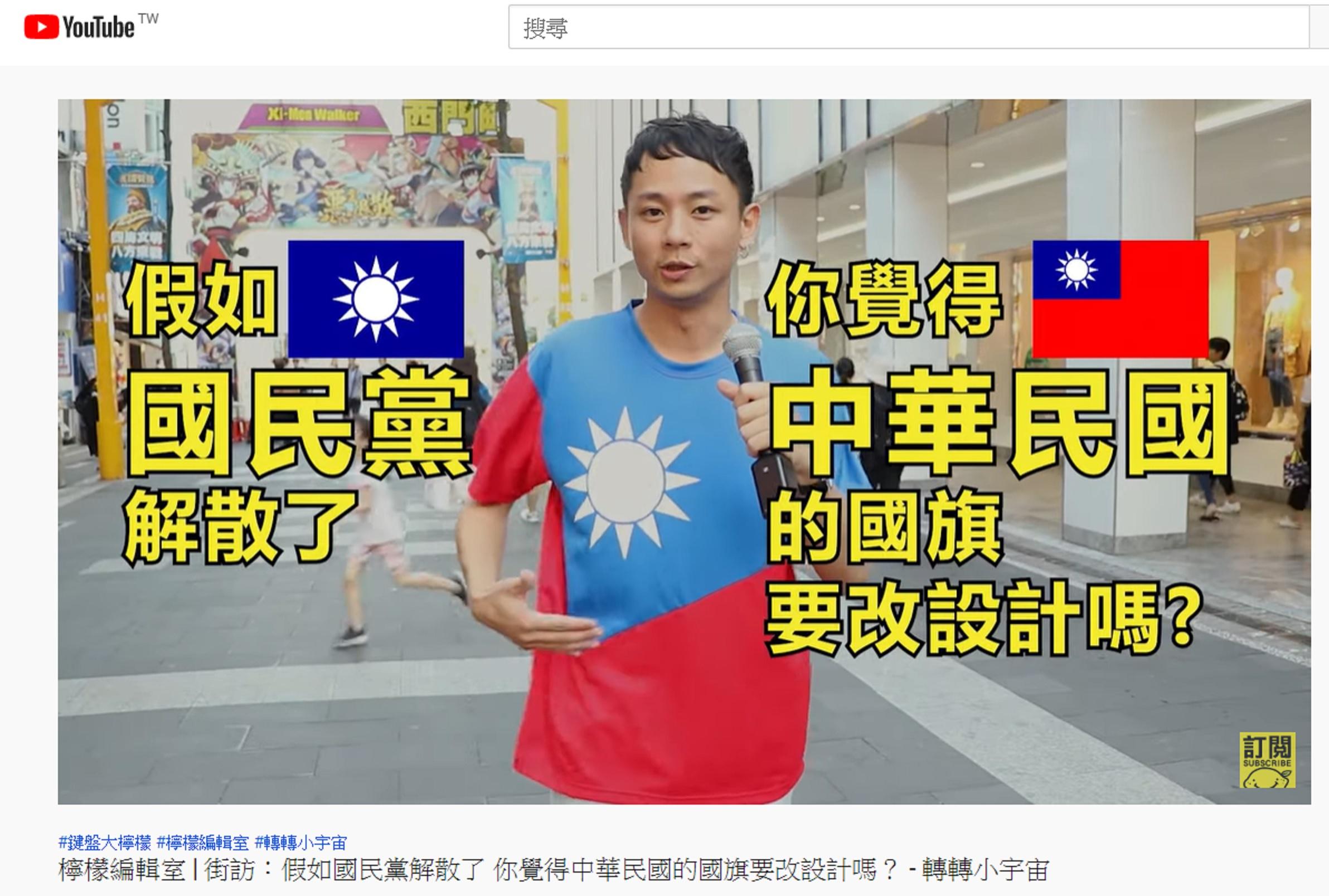 新世代談中華民國國旗