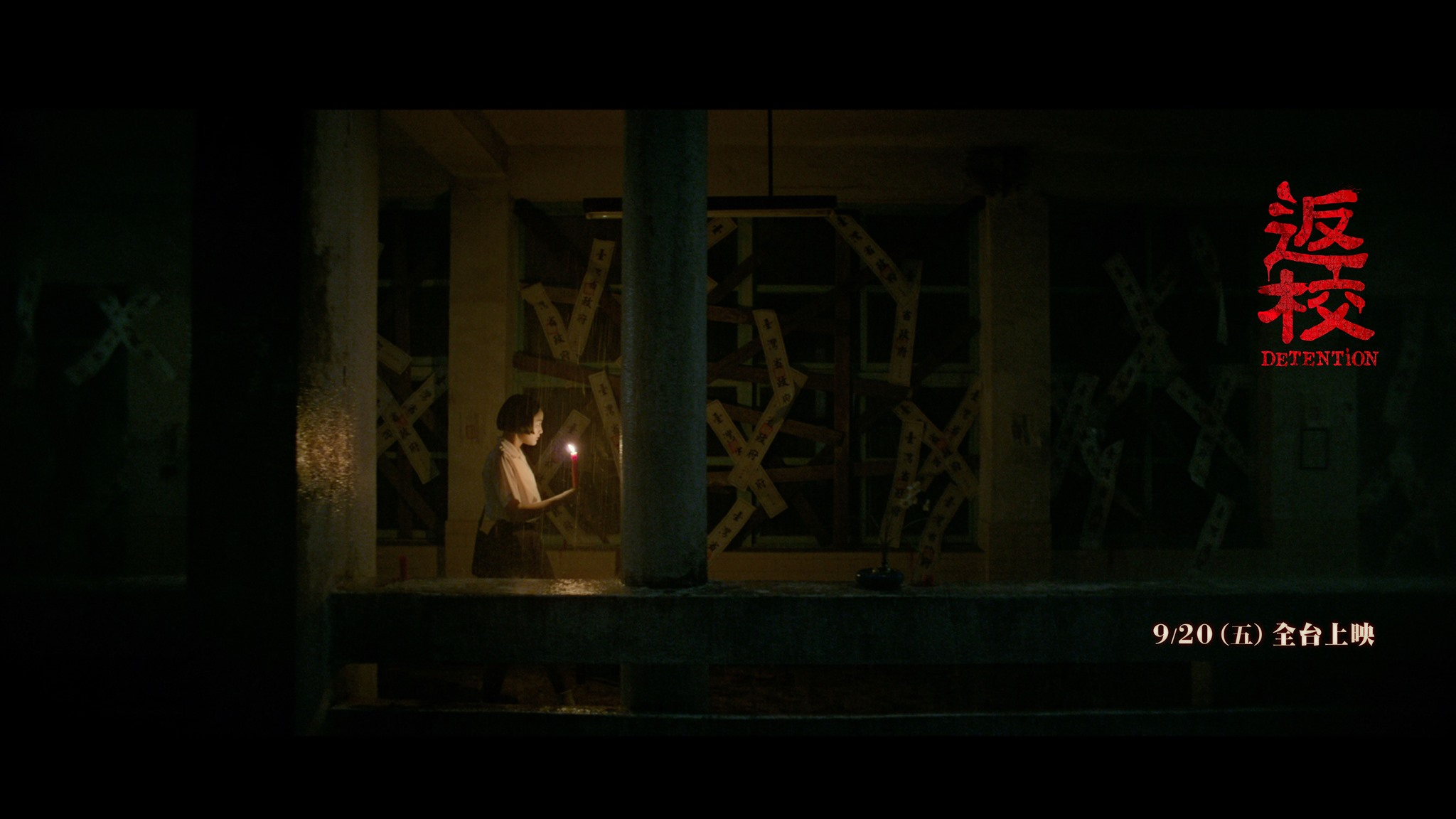 「返校」正在香港上映中