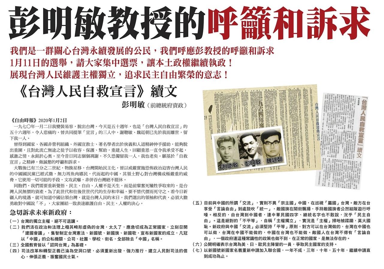 「台灣人民自救宣言」續文