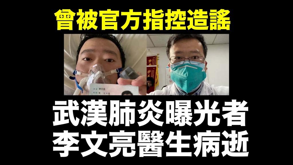 武漢肺炎揭開中國遮羞布